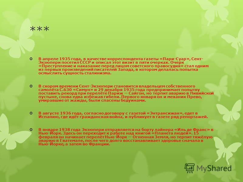 *** В апреле 1935 года, в качестве корреспондента газеты «Пари-Суар», Сент- Экзюпери посетил СССР и описал этот визит в пяти очерках. Очерк «Преступление и наказание перед лицом советского правосудия» стал одним из первых произведений писателей Запад