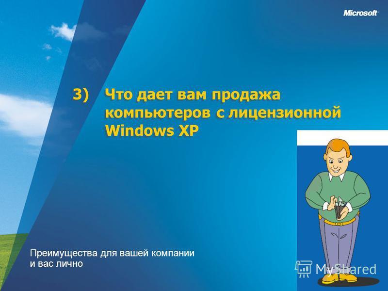 3)Что дает вам продажа компьютеров с лицензионной Windows XP Преимущества для вашей компании и вас лично