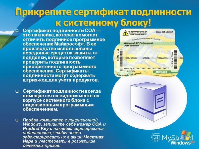 Сертификат подлинности COA это наклейка, которая помогает отличить подлинное программное обеспечение Майкрософт. В ее производстве использованы передовые средства защиты от подделки, которые позволяют проверить подлинность приобретенного программного