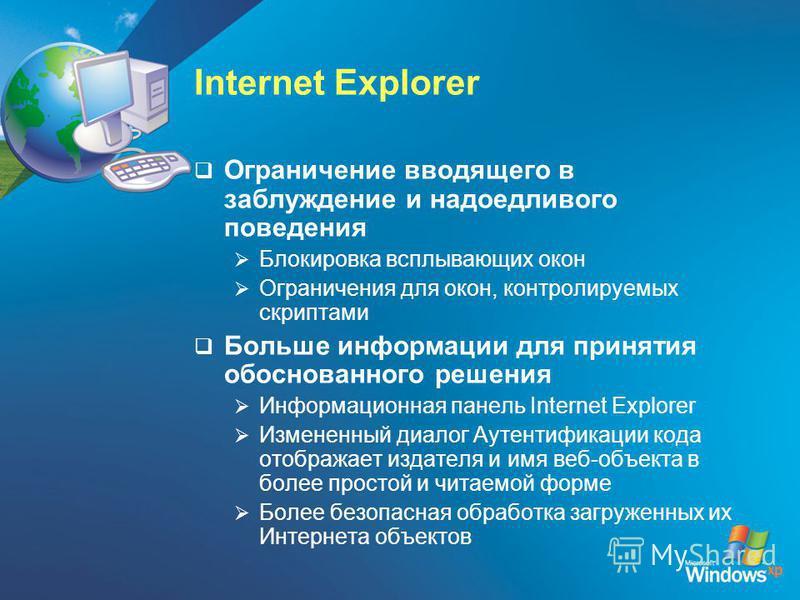Internet Explorer Ограничение вводящего в заблуждение и надоедливого поведения Блокировка всплывающих окон Ограничения для окон, контролируемых скриптами Больше информации для принятия обоснованного решения Информационная панель Internet Explorer Изм