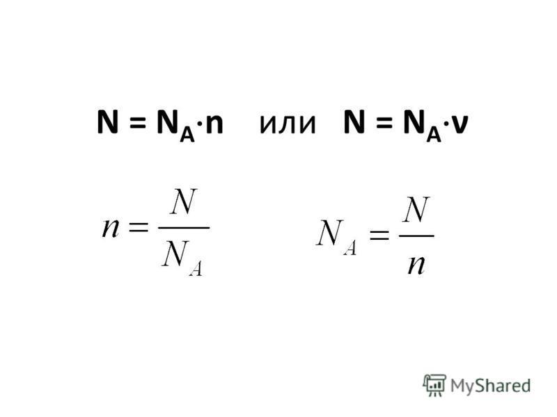 N = N A n или N = N A ν
