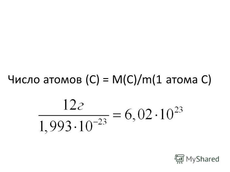 Число атомов (С) = М(С)/m(1 атома С)