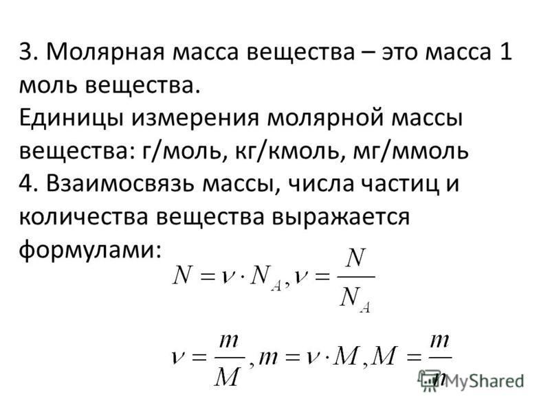 3. Молярная масса вещества – это масса 1 моль вещества. Единицы измерения молярной массы вещества: г/моль, кг/кмоль, мг/ммоль 4. Взаимосвязь массы, числа частиц и количества вещества выражается формулами: