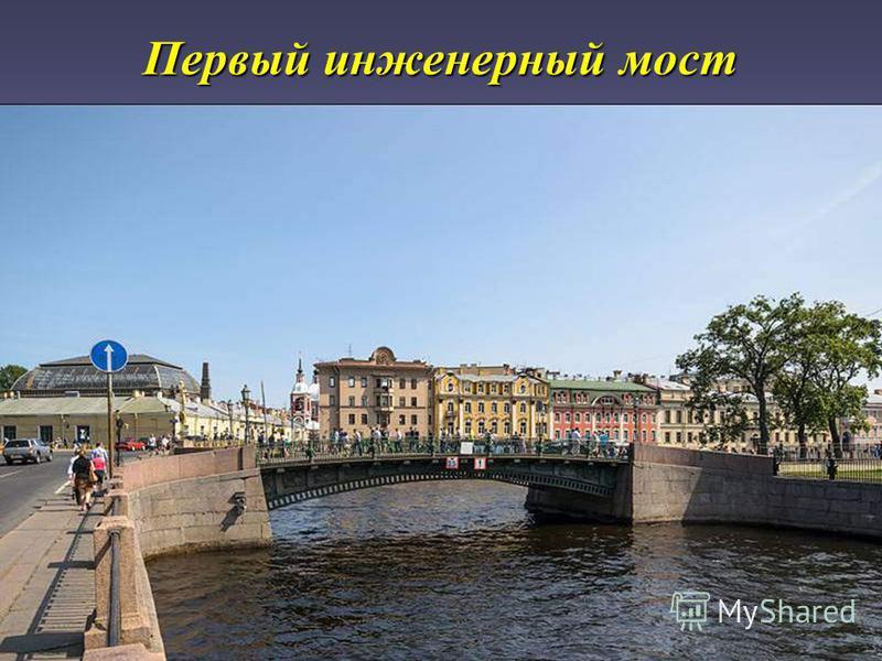 Первый инженерный мост