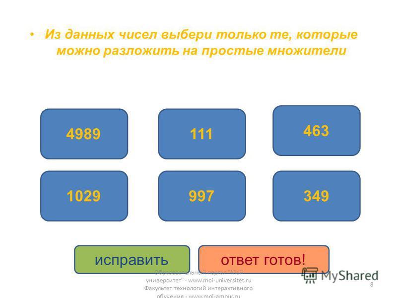 Из данных чисел выбери только те, которые можно разложить на простые множители 4989 1029 111 997 463 349 исправить ответ готов! Образовательный портал