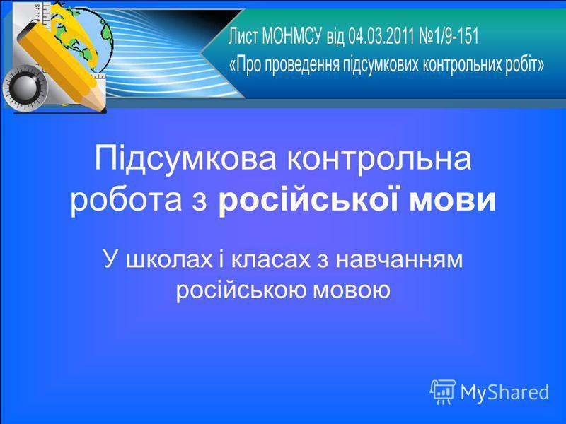 Підсумкова контрольна робота з російської мови У школах і класах з навчанням російською мовою