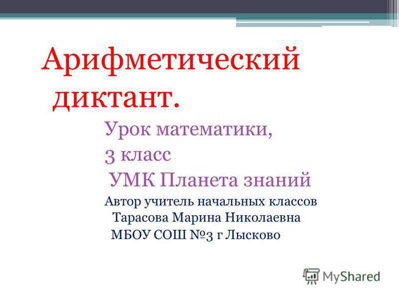 Презентация на тему Арифметический диктант Урок математики  1 Арифметический диктант