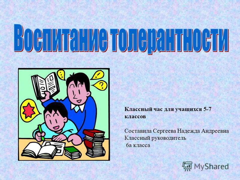 Классный час для учащихся 5-7 классов Составила Сергеева Надежда Андреевна Классный руководитель 6 а класса