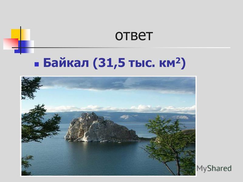 ответ Байкал (31,5 тыс. км 2 )