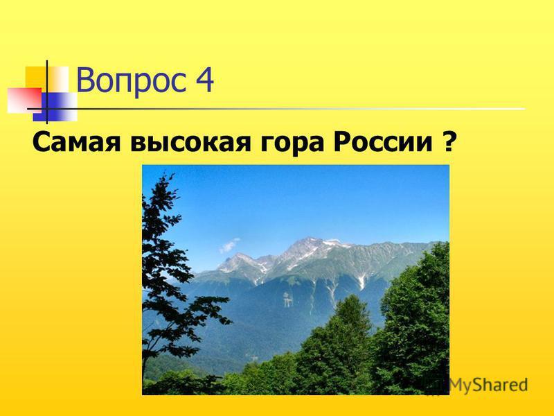 Вопрос 4 Самая высокая гора России ?