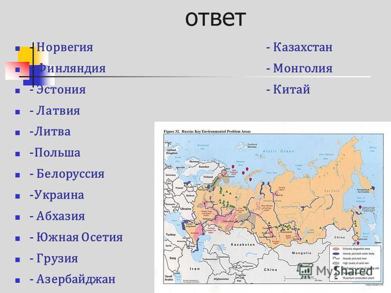 ответ - Норвегия - Казахстан - Финляндия - Монголия - Эстония - Китай - Латвия -Литва -Польша - Белоруссия -Украина - Абхазия - Южная Осетия - Грузия - Азербайджан