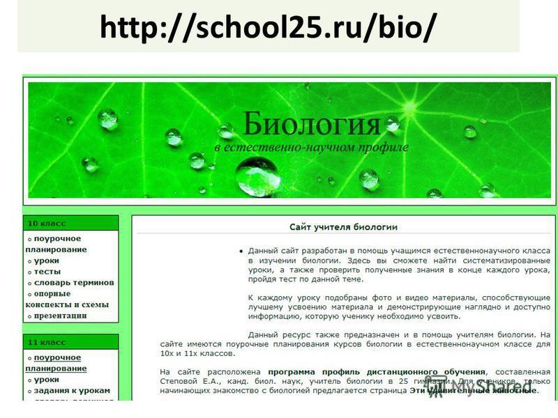 http://school25.ru/bio/