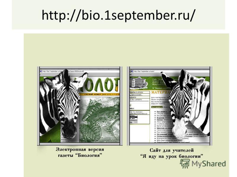 http://bio.1september.ru/