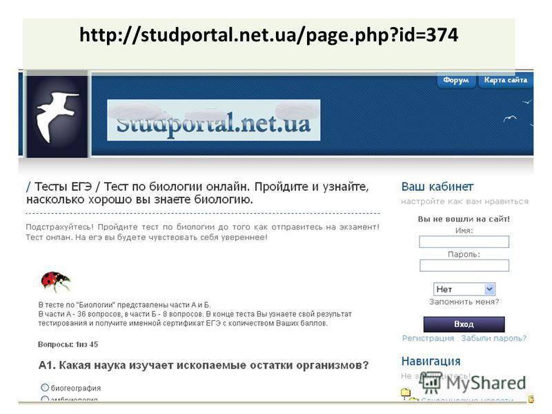 http://studportal.net.ua/page.php?id=374
