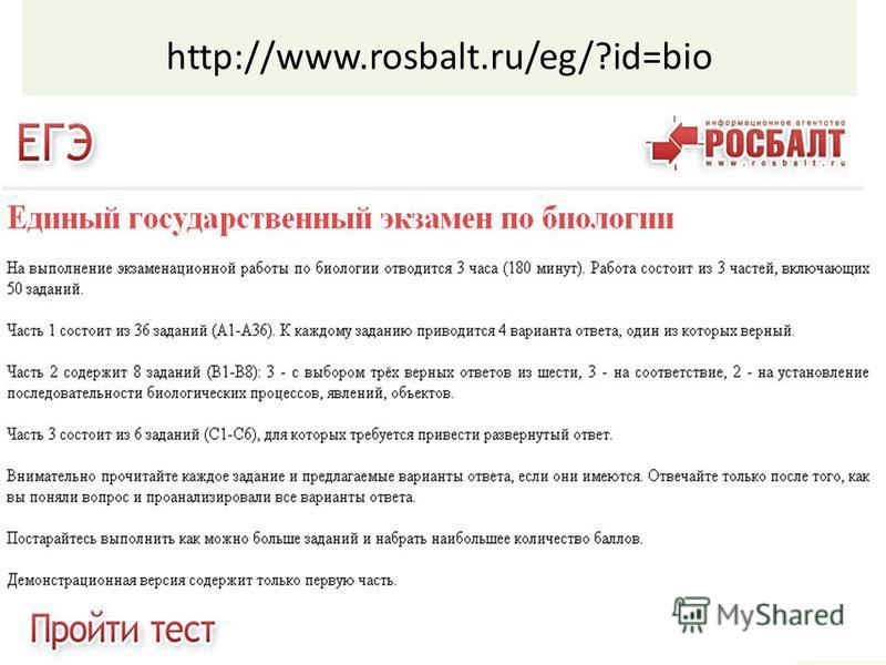 http://www.rosbalt.ru/eg/?id=bio
