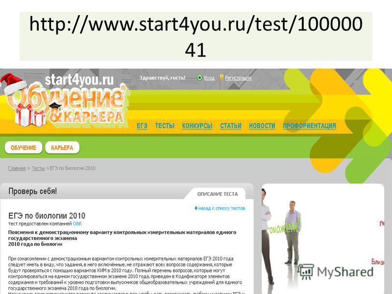 http://www.start4you.ru/test/100000 41