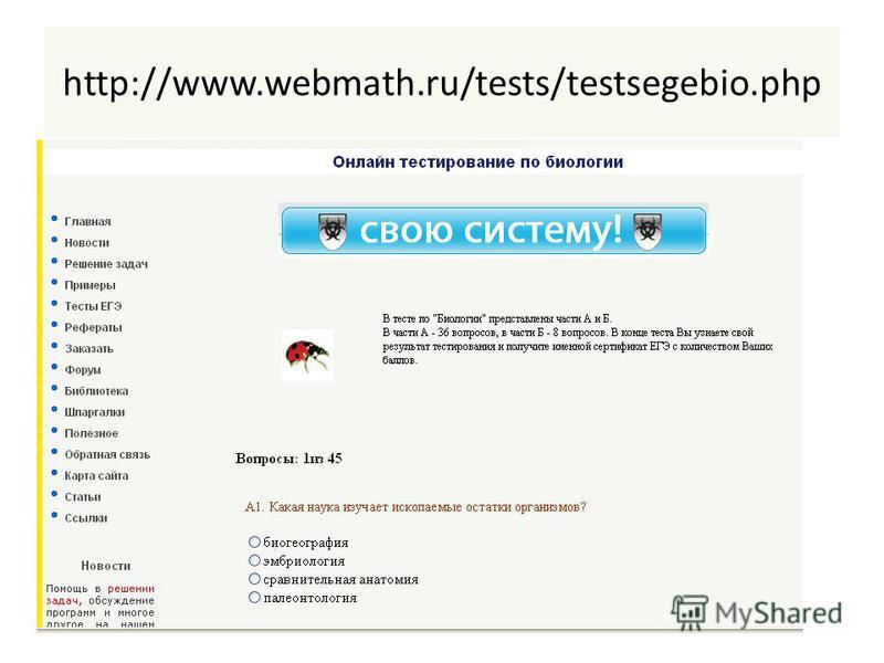 http://www.webmath.ru/tests/testsegebio.php