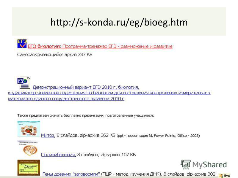http://s-konda.ru/eg/bioeg.htm