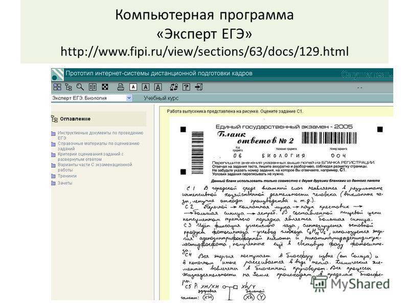 Компьютерная программа «Эксперт ЕГЭ» http://www.fipi.ru/view/sections/63/docs/129.html