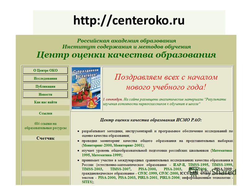 http://centeroko.ru