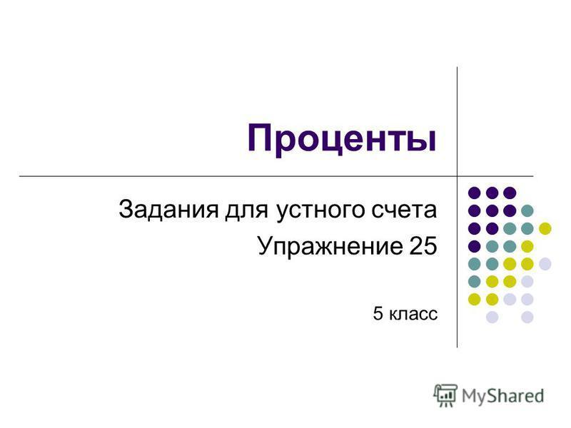 Проценты Задания для устного счета Упражнение 25 5 класс
