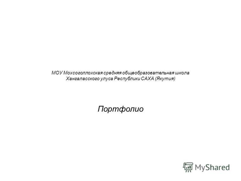 МОУ Мохсоголлохская средняя общеобразовательная школа Хангаласского улуса Республики САХА (Якутия) Портфолио