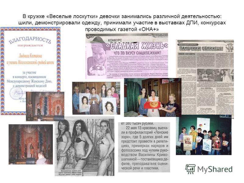 В кружке «Веселые лоскутки» девочки занимались различной деятельностью: шили, демонстрировали одежду, принимали участие в выставках ДПИ, конкурсах проводимых газетой «ОНА+»