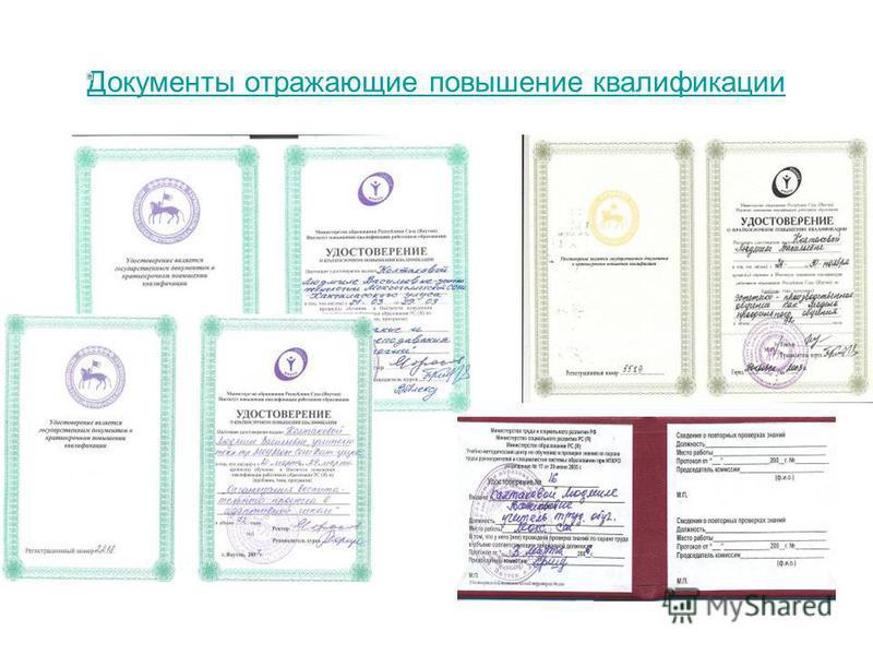 Документы отражающие повышение квалификации