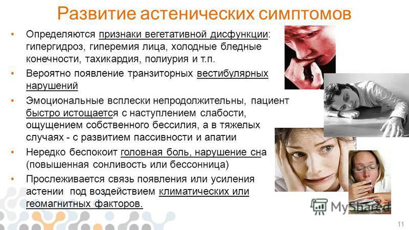 Развитие астенических симптомов Определяются признаки вегетативной дисфункции: гипергидроз, гиперемия лица, холодные бледные конечности, тахикардия, полиурия и т.п. Вероятно появление транзиторных вестибулярных нарушений Эмоциональные всплески непрод