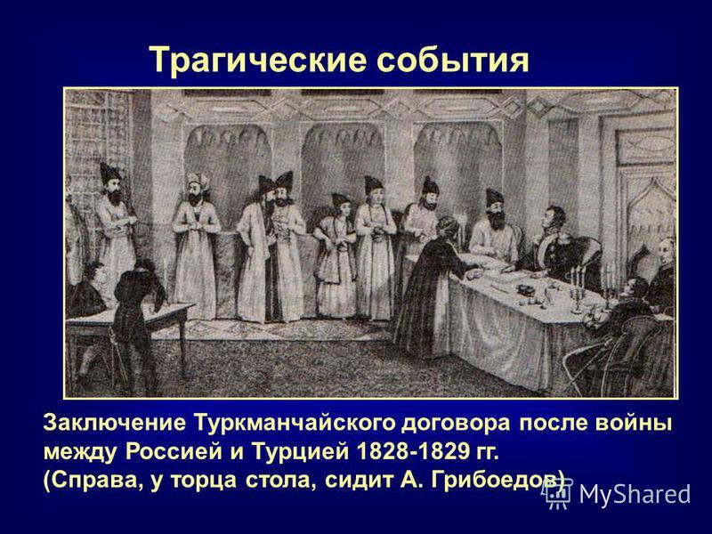 Трагические события Заключение Туркманчайского договора после войны между Россией и Турцией 1828-1829 гг. (Справа, у торца стола, сидит А. Грибоедов)