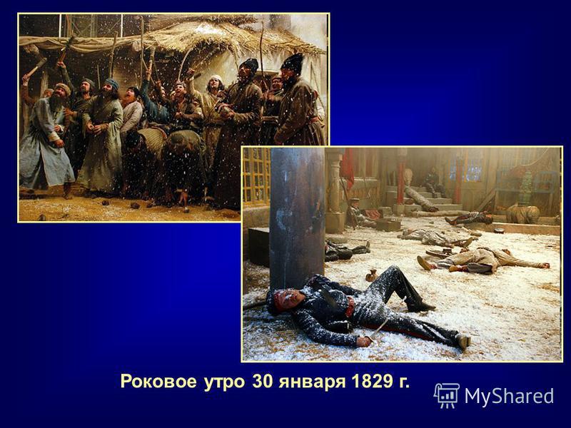 Роковое утро 30 января 1829 г.