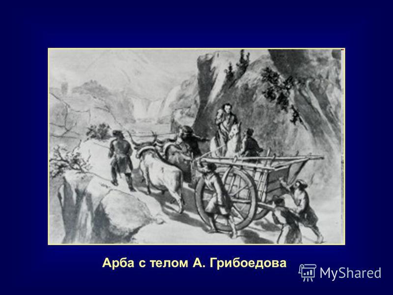 Арба с телом А. Грибоедова
