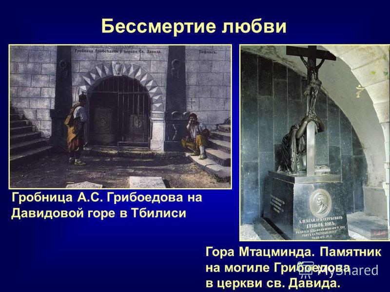 Бессмертие любви Гробница А.С. Грибоедова на Давидовой горе в Тбилиси Гора Мтацминда. Памятник на могиле Грибоедова в церкви св. Давида.