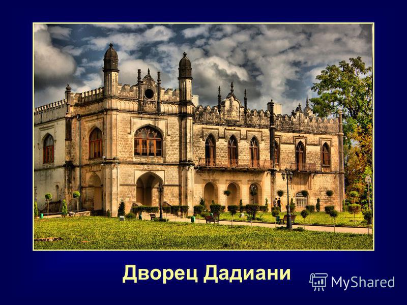 Дворец Дадиани