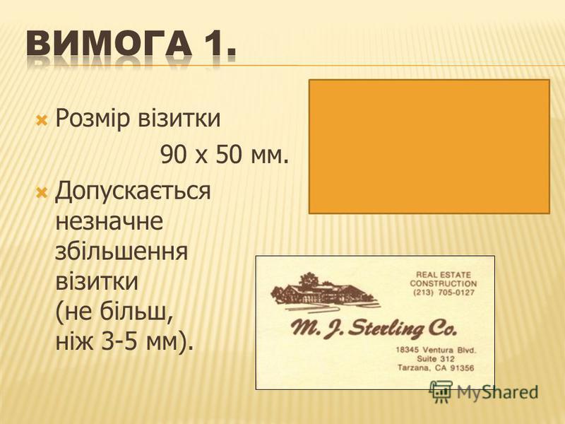 Розмір візитки 90 х 50 мм. Допускається незначне збільшення візитки (не більш, ніж 3-5 мм).