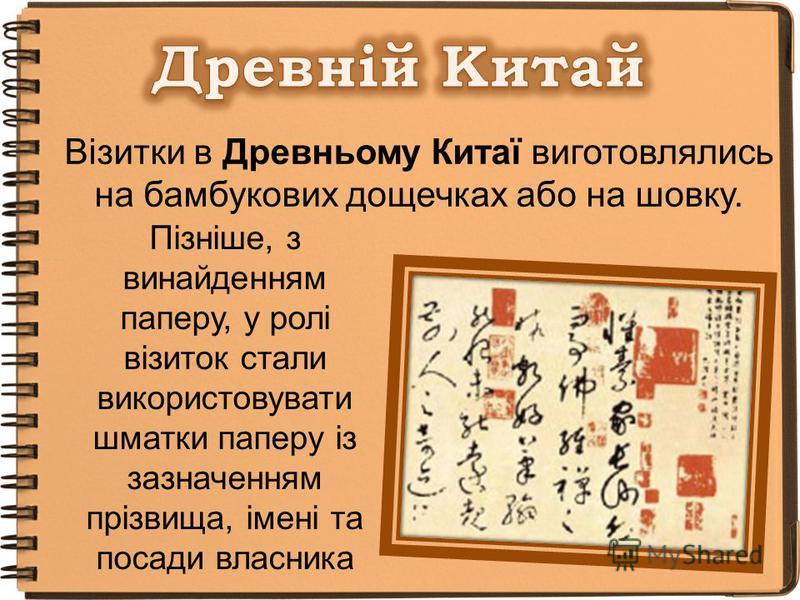 Візитки в Древньому Китаї виготовлялись на бамбукових дощечках або на шовку. Пізніше, з винайденням паперу, у ролі візиток стали використовувати шматки паперу із зазначенням прізвища, імені та посади власника