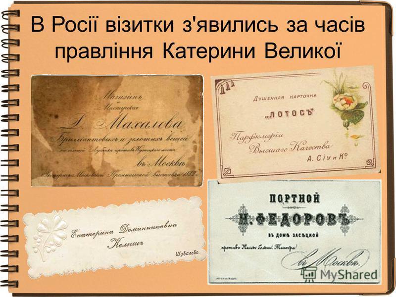 В Росії візитки з'явились за часів правління Катерини Великої