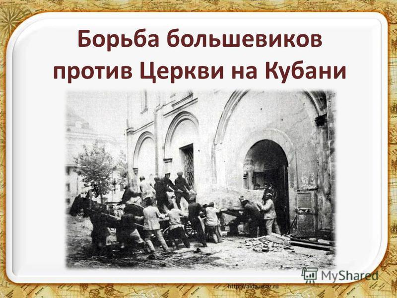 Борьба большевиков против Церкви на Кубани