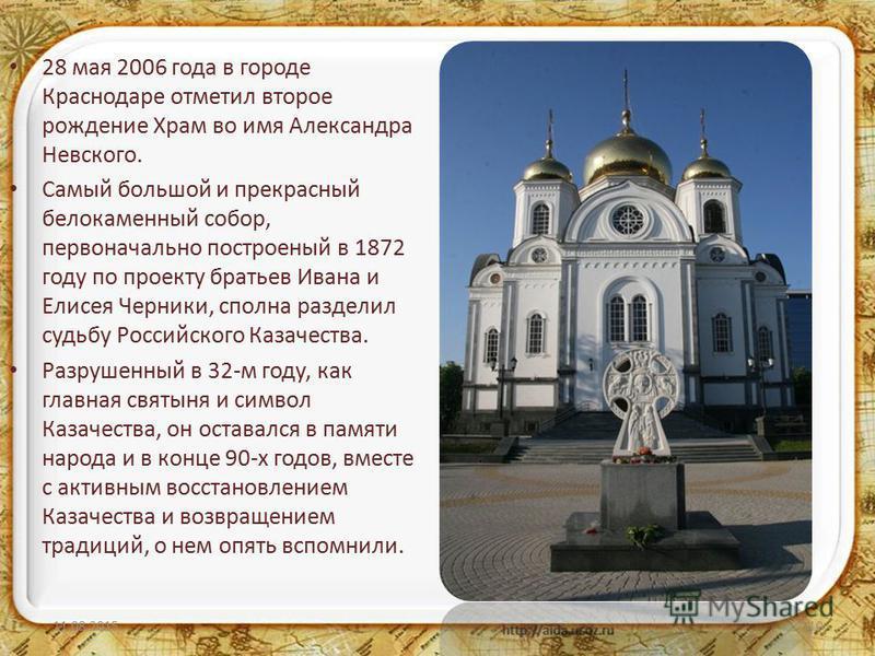 28 мая 2006 года в городе Краснодаре отметил второе рождение Храм во имя Александра Невского. Самый большой и прекрасный белокаменный собор, первоначально построенный в 1872 году по проекту братьев Ивана и Елисея Черники, сполна разделил судьбу Росси