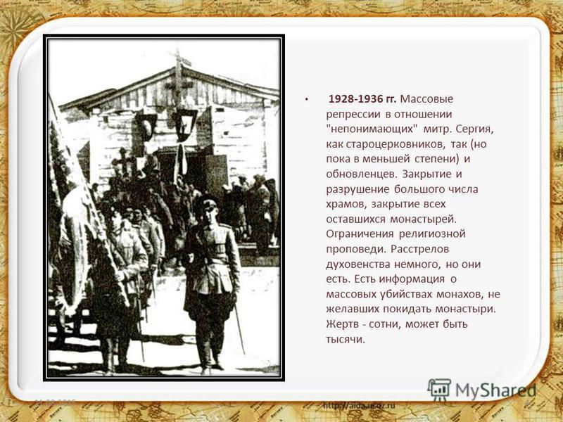 1928-1936 гг. Массовые репрессии в отношении