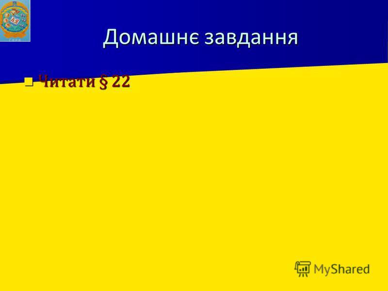 Домашнє завдання Читати § 22 Читати § 22