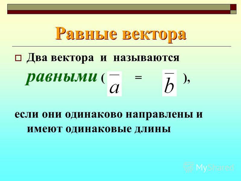 Равные вектора Два вектора и называются равными ( = ), если они одинаково направлены и имеют одинаковые длины