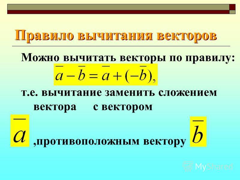 Правило вычитания векторов Можно вычитать векторы по правилу: т.е. вычитание заменить сложением вектора с вектором,противоположным вектору