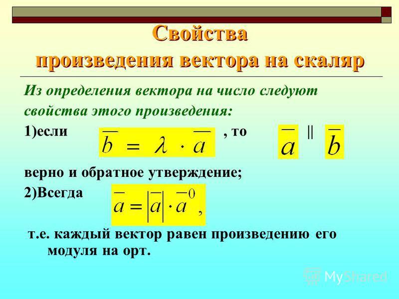 Свойства произведения вектора на скаляр Из определения вектора на число следуют свойства этого произведения: 1)если, то || верно и обратное утверждение; 2)Всегда т.е. каждый вектор равен произведению его модуля на орт.
