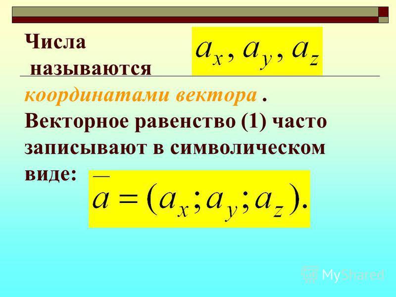 Числа называются координатами вектора. Векторное равенство (1) часто записывают в символическом виде: