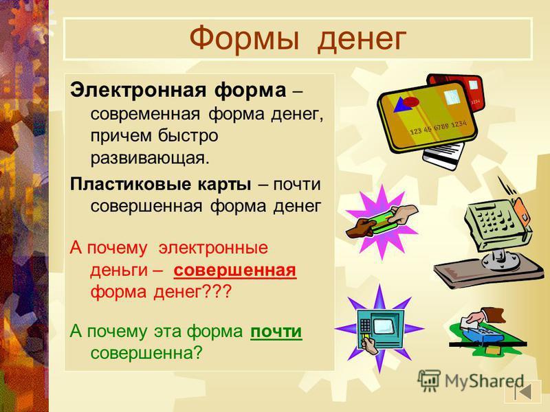 Электронная форма – современная форма денег, причем быстро развивающая. Пластиковые карты – почти совершенная форма денег А почему электронные деньги – совершенная форма денег??? А почему эта форма почти совершенна? Формы денег
