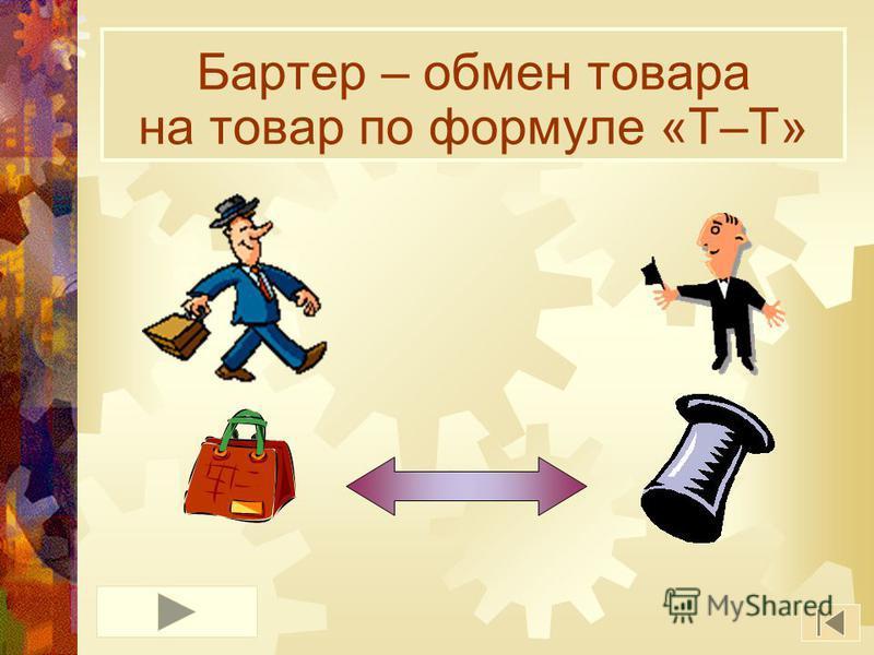 Бартер – обмен товара на товар по формуле «Т–Т»