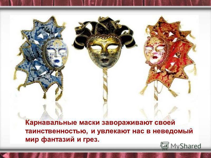 Карнавальные маски завораживают своей таинственностью, и увлекают нас в неведомый мир фантазий и грез.