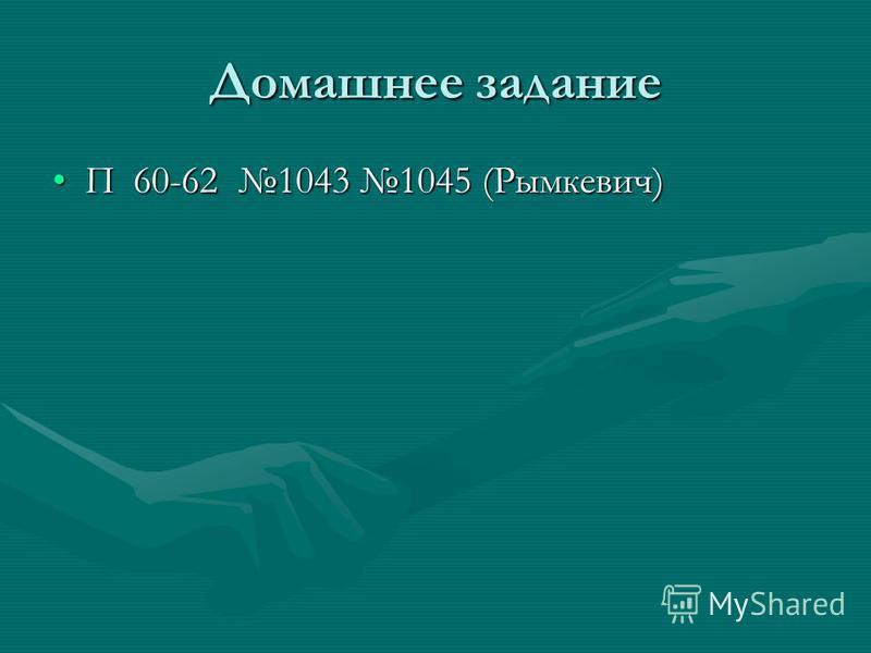 Домашнее задание П 60-62 1043 1045 (Рымкевич)П 60-62 1043 1045 (Рымкевич)