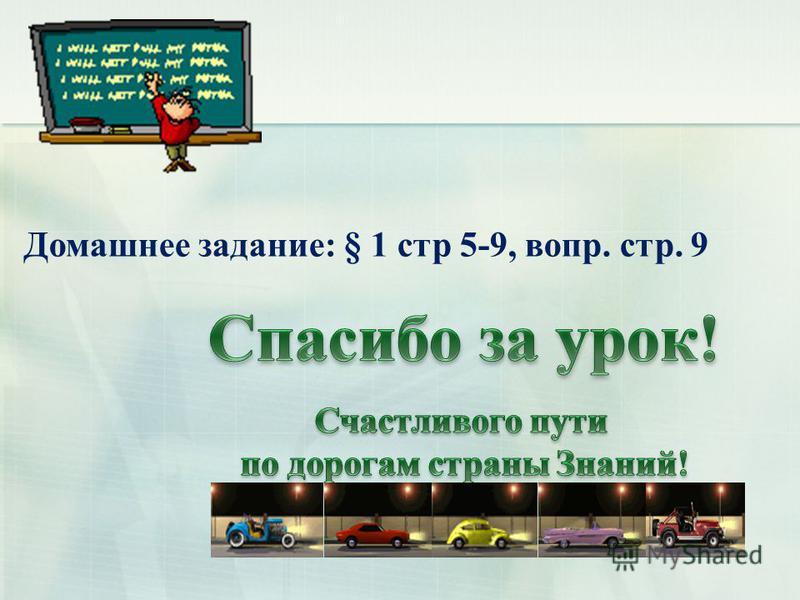 Домашнее задание: § 1 стр 5-9, вопр. стр. 9